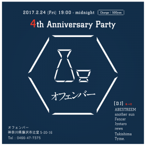 4th Anniversary Party