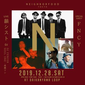 NeighborFood 東京