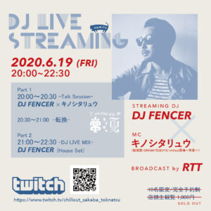 DJ Live Streaming @chillout酒場〜常夏〜