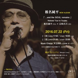 椎名純平 「…and the SOUL remains」 Release Party