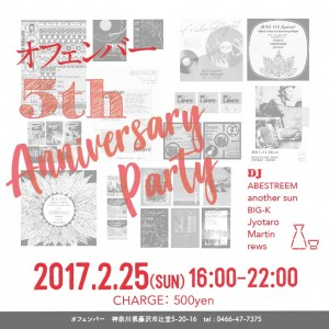 オフェンバー 5th Anniversary Party