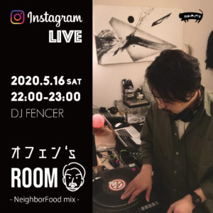 オフェン's ROOM -NeighborFood mix-